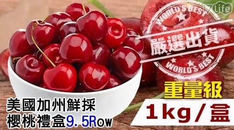 空運限時來台!【天天蔬果】美國加洲鮮採櫻桃禮盒9.5row(1kg)