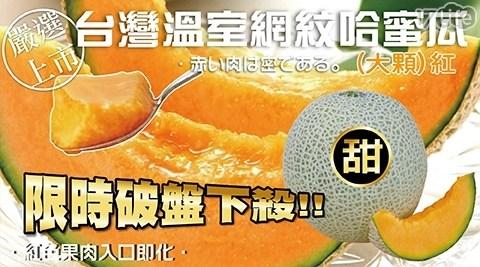 喝牛奶長大的哈密瓜,集結所有水分、甜份於一身,營養豐富,切開來飽滿橙紅果肉,香濃的氣味無可抵擋!
