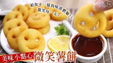 炸物/慶生/派對/點心/啤酒/起司/可樂/美式/西式/早餐/早點/下午茶/馬鈴薯/追劇/電影/黃金微笑薯餅