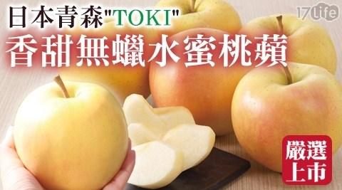 快快!!現正50元有找【17life獨家優惠】季節限定!來自日本青森土岐的水蜜桃蘋果,甜度高達13度,產地空運新鮮直送!