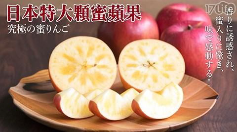 沙拉/輕食/果汁/蘋果/紅顏姬/無蠟/青森縣/日本/進口/季節水果