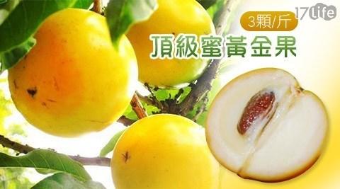 【果之蔬】頂級蜜黃金果(3-4顆/斤),共