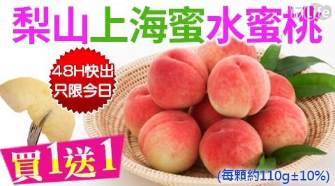 季節限定/梨山/拉拉山/水蜜桃/極品上海蜜/禮盒/送禮/贈禮/伴手禮