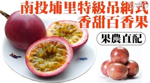 高纖/果汁/百香果/吊網式/埔里/南投/維他命C/沙拉/果農