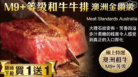 進口/食材/燒烤/海鹽/頂級澳洲M9等级和牛/牛排/BBQ/骰子牛/日式/居酒屋/蒜片/金鑽級
