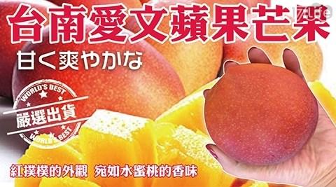 台南愛文蘋果文芒果(10斤9-12顆/箱)