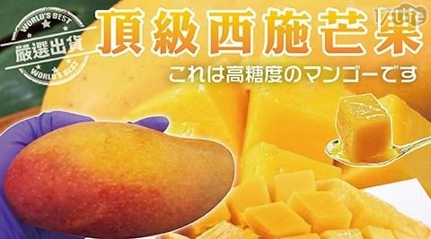 【天天果園】頂級台南玉井薄皮西施芒果禮盒  1盒 共