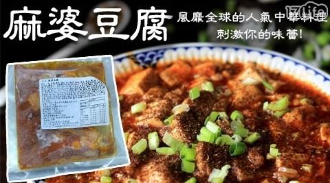 【媽媽味】麻婆豆腐加熱即食調理包