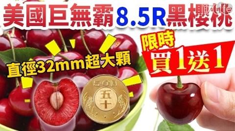 【17life獨家】挑戰全網最低優惠,櫻桃界稀世珍貴頂級規格,果肉厚實籽小、高貴不貴,吃到有飽足感!