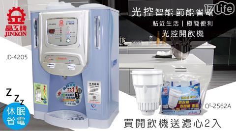 開飲機/飲水機/晶工/濾心/微電腦/省電