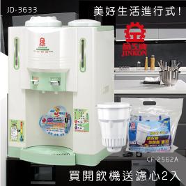 【晶工牌】JD-3633溫熱全自動開飲機/飲水機 (加贈濾心2入)
