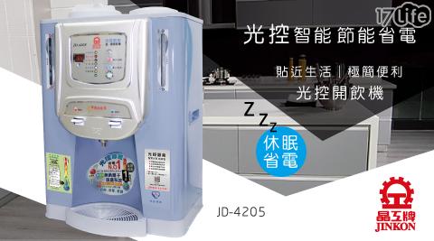 開飲機/飲水機/晶工/微電腦/省電/濾心
