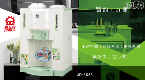 開飲機/飲水機/濾心/晶工/全自動/開飲/飲水