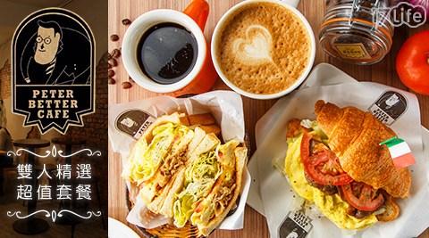 彼得好咖啡/可頌/三明治/聚餐/帕尼尼/雙人套餐/輕食/咖啡/coffee/黃金曼特寧/拿鐵/文青