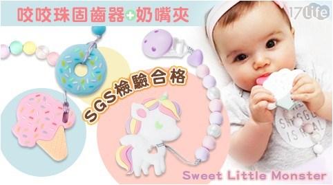 Sweet Little Monster/SGS認證奶嘴夾組/SGS/奶嘴夾