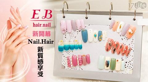 E.B hair.nail/內湖美甲/西湖站/美甲