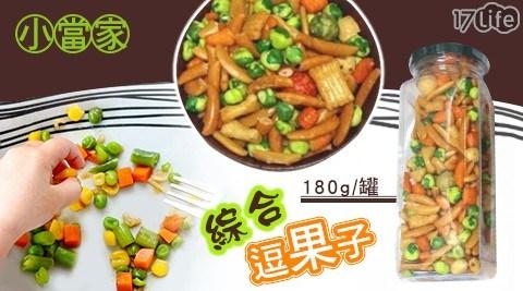 小當家/綜合逗果子/綜合/逗果子/嘴饞小點/零食/零嘴/下午茶/點心/米果/花生/芥末豆