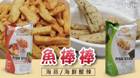小當家/薯條/魚棒棒/魚薯條/泰國/零食