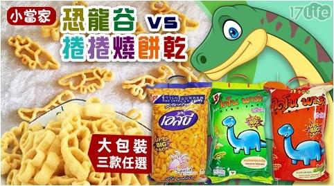 泰國/進口/小當家/恐龍餅乾/恐龍/彭派/大包裝/彭湃包/恐龍谷/海鮮/鮮蝦