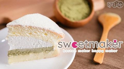 Sweetmaker/平假日可用/折抵券/波士頓派/鮮奶油波士頓派/大甲芋頭/生巧克力/伯爵茶/唐寧茶/檸檬派/抹茶/乳酪/TWININGS