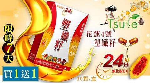 Tsuie/日濢/花蓮4號塑孅籽強化版EX24H/買一送一/保健/甩油/養生/養身/健身/玫瑰果/運動/窈窕/代謝/塑身