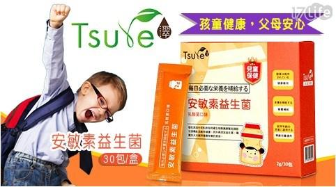 日濢Tsuie/安敏素/益生菌/孩童保健/調整體質/健康/過敏/腸胃/消化/成長/初乳/保健/開學