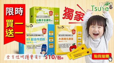 買一送一/保健/兒童/幼童/日濢Tsuie/成長/乳酸菌/酵素/腸胃/木寡糖/金盞花/D3/鈣
