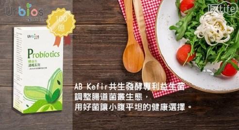 【Urbios優益生】清暢系列:AB Kefiir包埋專利益生菌