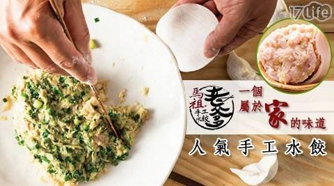 網友熱烈推薦!每日手工包製,堅持水餃品質控管,精挑細選食材,用心做出屬於家的好味道,讓您一試成主顧!