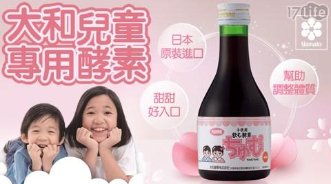 大和酵素/酵素/兒童專用原液酵素/兒童版/兒童保健/日本原裝進口/日本/調整體質/養生/偏食/補充營養