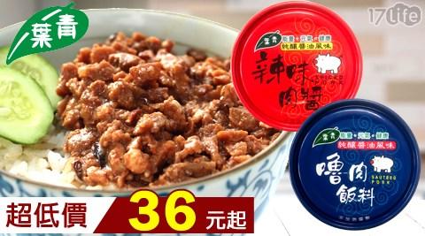 青葉食品/罐頭/即食/肉醬/滷肉醬/辣醬/魯肉醬/辣肉醬