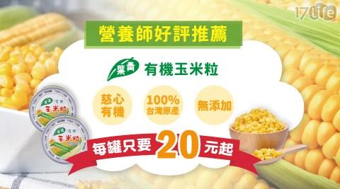 青葉食品/青葉有機玉米粒/有機/玉米罐頭/玉米粒/綠巨人/玉米/罐頭/即食