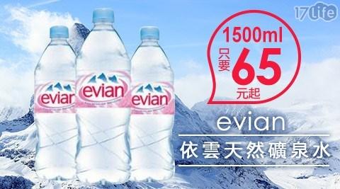 evian/依雲/天然礦泉水/天然/礦泉水/水/法國/阿爾卑斯山/礦物鹽/鈣/鎂/愛維養/1500ml