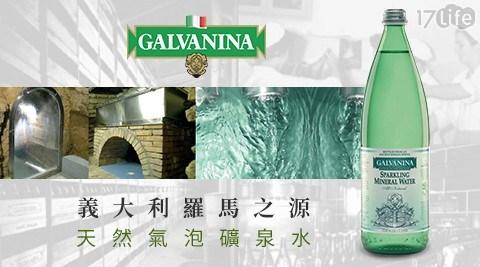 義大利/義大利羅馬之源/礦泉水/飲用水/水/玻璃瓶/經典款/餐廳指定/餐廳/氣跑水/氣泡水