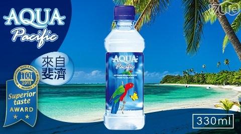 斐濟水/礦泉水/飲用水/AQUA PACIFIC/小瓶/瓶裝水/太平洋天然礦泉水/斐濟/太平洋