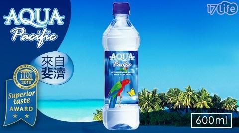 AQUA PACIFIC/礦泉水/飲用水/進口水/太平洋天然礦泉水/太平洋