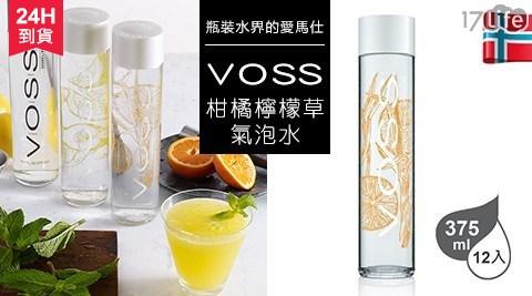 柑橘檸檬草氣泡水/VOSS/愛馬仕/氣泡水/柑橘/檸檬草/橘子/礦泉水/玻璃瓶