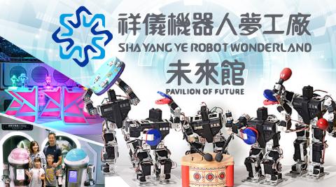 祥儀機器人夢工廠/機器人/展覽/DIY/觀光工廠/親子互動