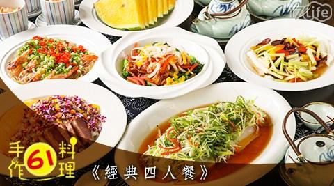 61手作創意料理坊/四人餐/手作/創意料理/套餐/鮮蝦/櫻桃鴨/炒花枝