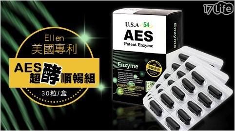 保健/養身/養生/年後甩油/消化/腸胃/Ellen美國專利AES超酵順暢/酵素