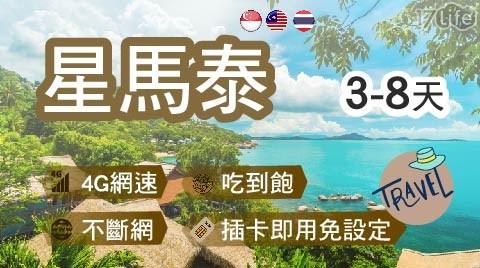網卡/網路卡/上網卡/分享卡/漫遊/星馬泰/新加坡/馬來西亞/泰國/吃到飽/3G網卡/4G網卡/漫遊卡/出國