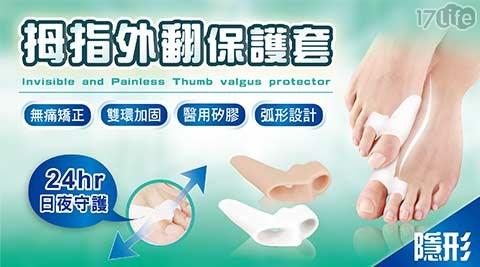 拇指外翻輔助保護套墊(顏色隨機)