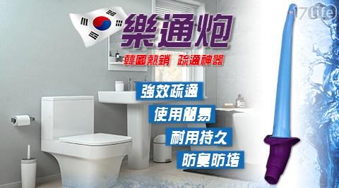樂通泡/疏通神器/疏通器/馬桶/清潔劑