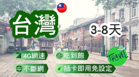 網卡/上網卡/漫遊卡/出國/台灣/吃到飽/網路卡/3G卡/4G卡