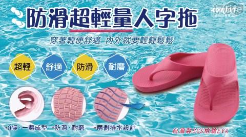 換季出清-台灣製SGS檢驗EVA防滑超輕量人字拖