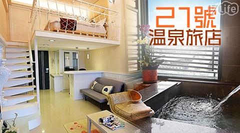 礁溪21號溫泉旅店-湯泉舒活住宿專案