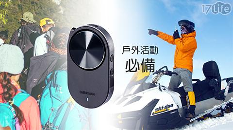 防水/app/麥克風/喇叭/導航/一對多/隨插即用