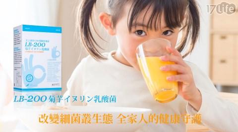 美之選/益生菌/LB-200菊糖乳酸菌/乳酸菌/保健/比菲德士菌/健康/腸胃/消化/體力/孕婦/老年/過敏/體質/孩童