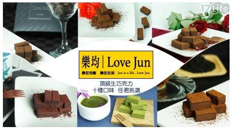 樂均-經典生巧克力十種(15入/盒) 任選
