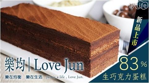 【樂均菓子工坊】83%生巧克力蛋糕